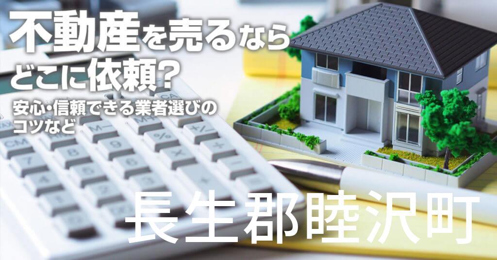 長生郡睦沢町で不動産を売るならどこに依頼すればよいのか?安心・信頼できる業者選びのコツなど