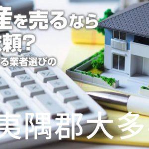 夷隅郡大多喜町で不動産を売るならどこに依頼すればよいのか?安心・信頼できる業者選びのコツなど