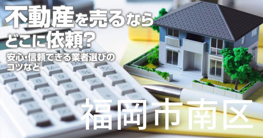 福岡市南区で不動産売るならどこに依頼すればよいのか?安心・信頼できる業者選びのコツなど