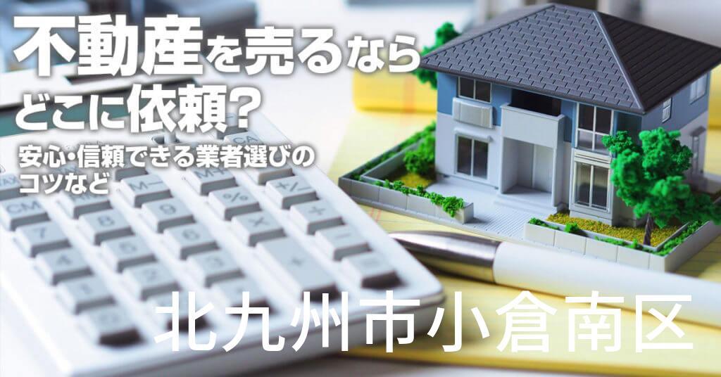 北九州市小倉南区で不動産売るならどこに依頼すればよいのか?安心・信頼できる業者選びのコツなど