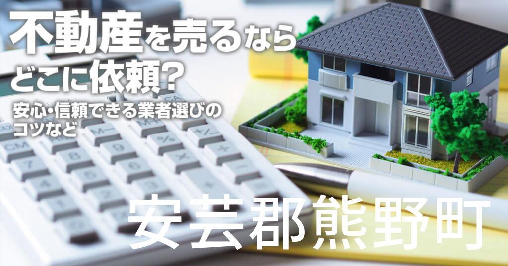 安芸郡熊野町で不動産売るならどこに依頼すればよいのか?安心・信頼できる業者選びのコツなど