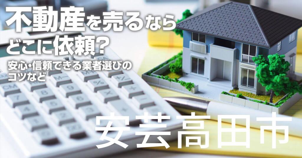 安芸高田市で不動産売るならどこに依頼すればよいのか?安心・信頼できる業者選びのコツなど