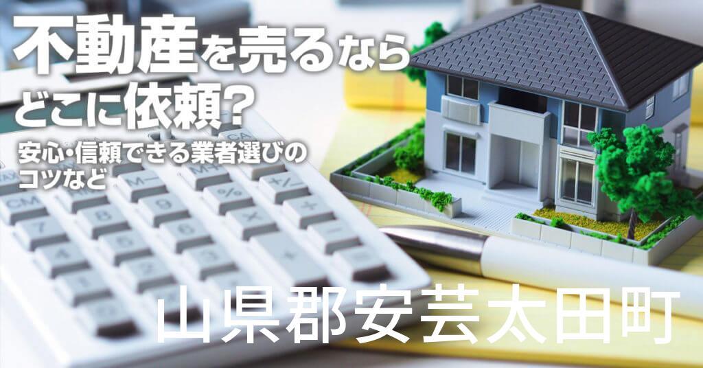山県郡安芸太田町で不動産売るならどこに依頼すればよいのか?安心・信頼できる業者選びのコツなど
