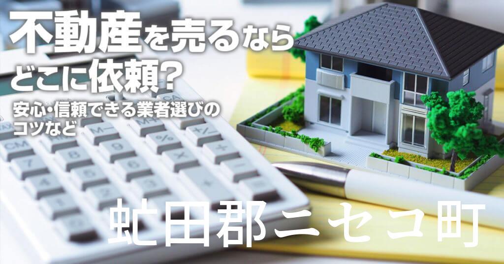 虻田郡ニセコ町で不動産売るならどこに依頼すればよいのか?安心・信頼できる業者選びのコツなど