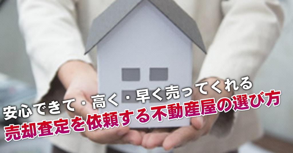 丸山駅の不動産屋で売却査定を依頼するならどこがいい?3つの大事な業者選びのコツなど
