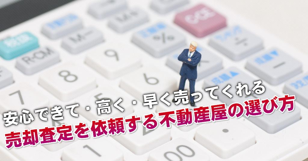 昭島駅の不動産屋で売却査定を依頼するならどこがいい?3つの大事な業者選びのコツなど