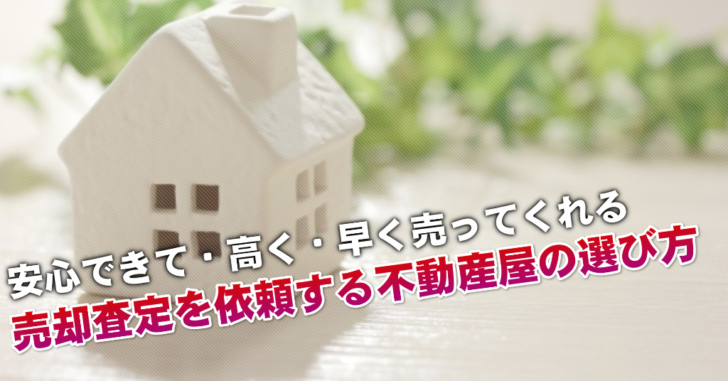 八戸駅の不動産屋で売却査定を依頼するならどこがいい?3つの大事な業者選びのコツなど