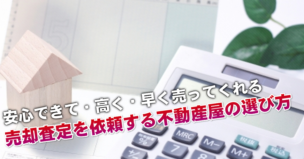 東所沢駅の不動産屋で売却査定を依頼するならどこがいい?3つの大事な業者選びのコツなど