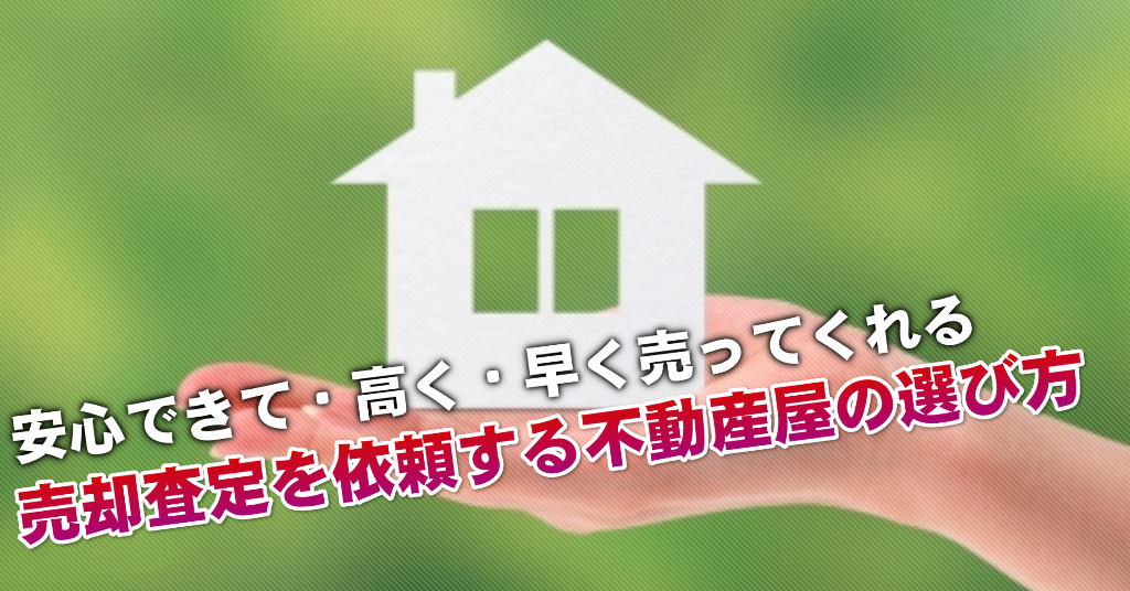 錦糸町駅の不動産屋で売却査定を依頼するならどこがいい?3つの大事な業者選びのコツなど