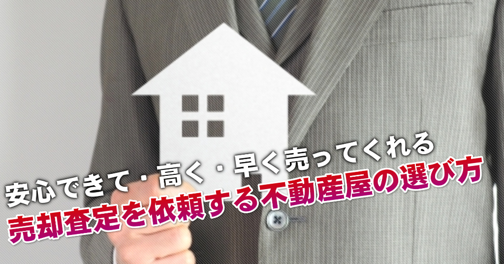 島松駅の不動産屋で売却査定を依頼するならどこがいい?3つの大事な業者選びのコツなど