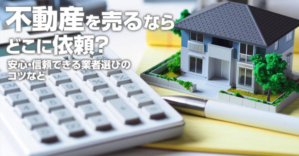 上熊本駅の不動産屋で売却査定を依頼するならどこがいい?3つの大事な業者選びのコツなど