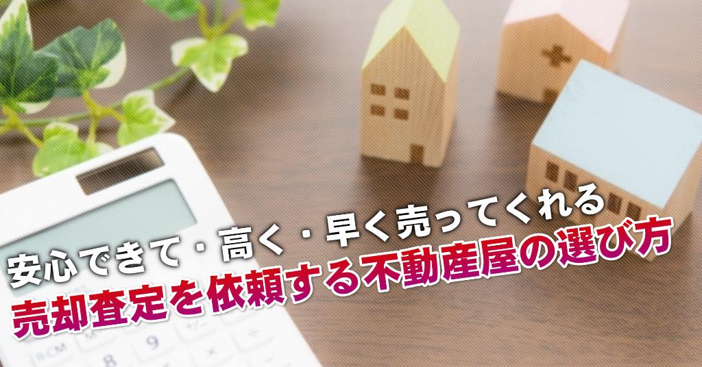 和歌山駅の不動産屋で売却査定を依頼するならどこがいい?3つの大事な業者選びのコツなど