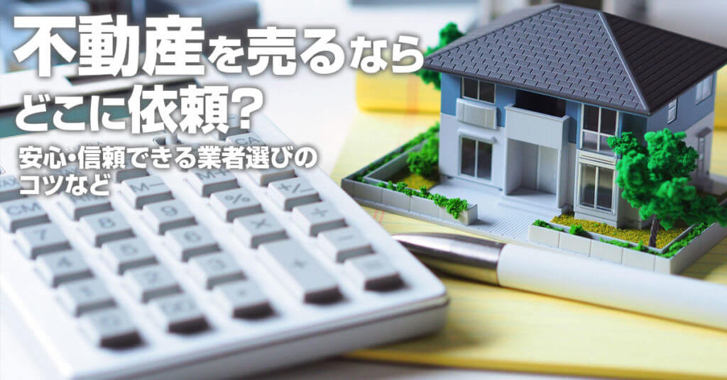 山崎駅の不動産屋で売却査定を依頼するならどこがいい?3つの大事な業者選びのコツなど