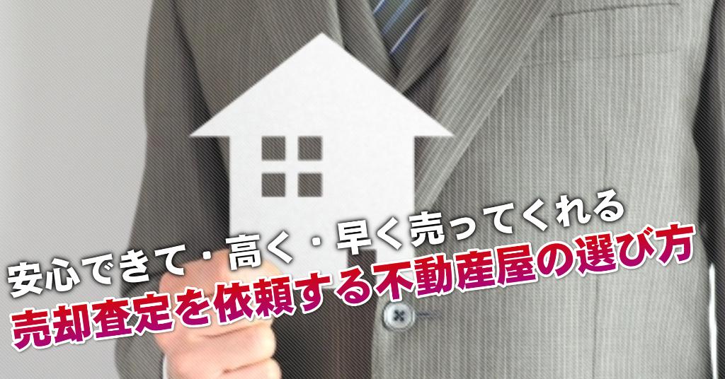 西永福駅の不動産屋で売却査定を依頼するならどこがいい?3つの大事な業者選びのコツなど