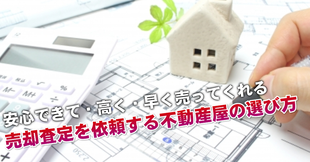 京成臼井駅の不動産屋へ売却査定を依頼するならどこがいい?3つの大事な業者選びのコツなど