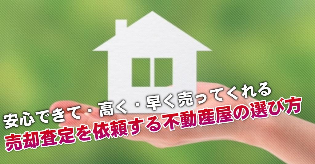 瓢箪山駅の不動産屋で売却査定を依頼するならどこがいい?3つの大事な業者選びのコツなど