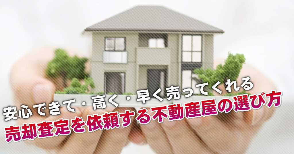 御崎公園駅の不動産屋で売却査定を依頼するならどこがいい?3つの大事な業者選びのコツなど
