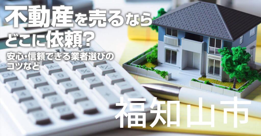 福知山市で不動産売るならどこに依頼すればよいのか?安心・信頼できる業者選びのコツなど