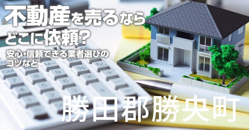 勝田郡勝央町で不動産売るならどこに依頼すればよいのか?安心・信頼できる業者選びのコツなど