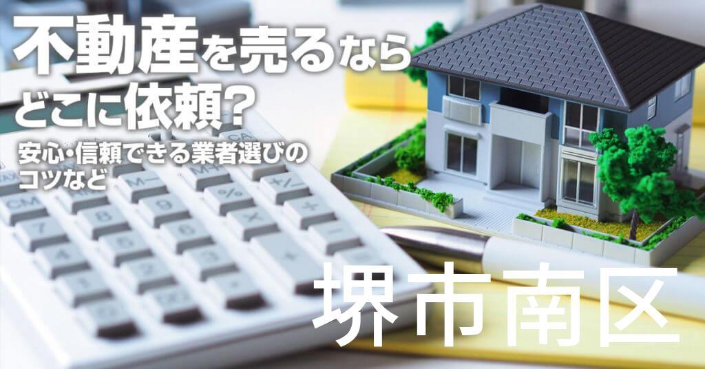 堺市南区で不動産売るならどこに依頼すればよいのか?安心・信頼できる業者選びのコツなど