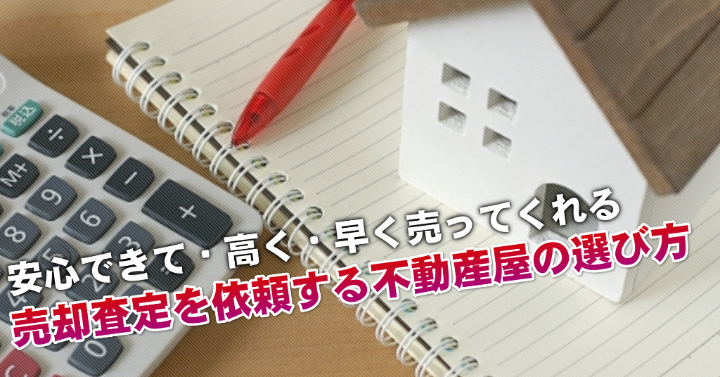 西梅田駅の不動産屋で売却査定を依頼するならどこがいい?3つの大事な業者選びのコツなど