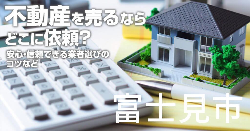 富士見市で不動産売るならどこに依頼すればよいのか?安心・信頼できる業者選びのコツなど