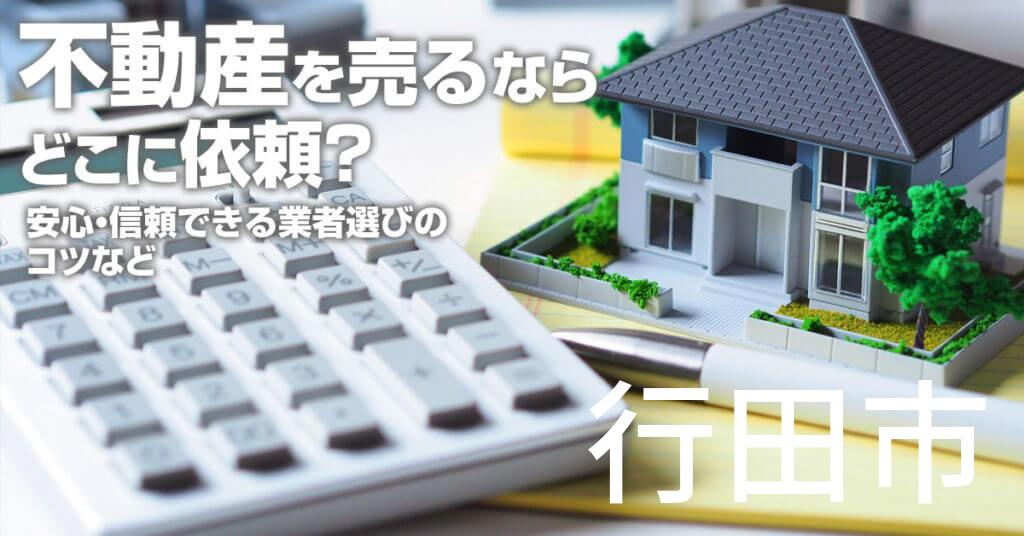 行田市で不動産売るならどこに依頼すればよいのか?安心・信頼できる業者選びのコツなど