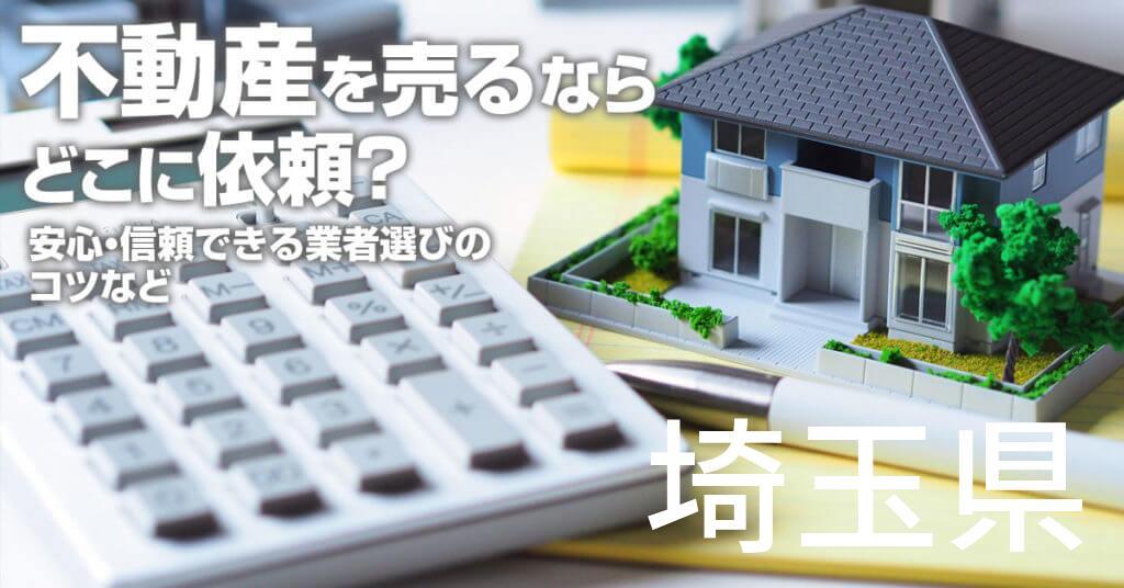 埼玉県で不動産売るならどこに依頼すればよいのか?安心・信頼できる業者選びのコツなど