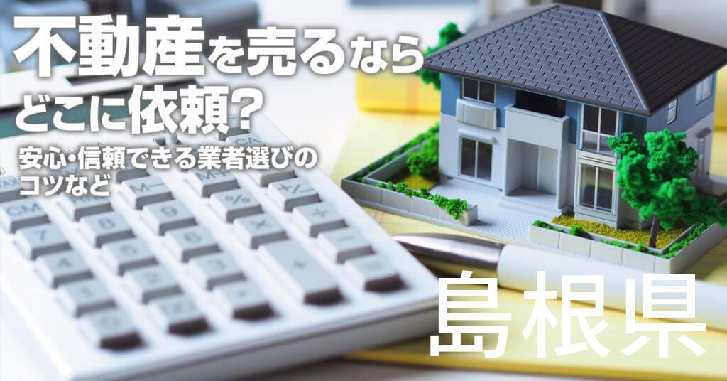 島根県で不動産売るならどこに依頼すればよいのか?安心・信頼できる業者選びのコツなど