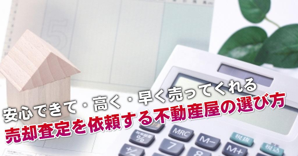 立川北駅の不動産屋で売却査定を依頼するならどこがいい?3つの大事な業者選びのコツなど