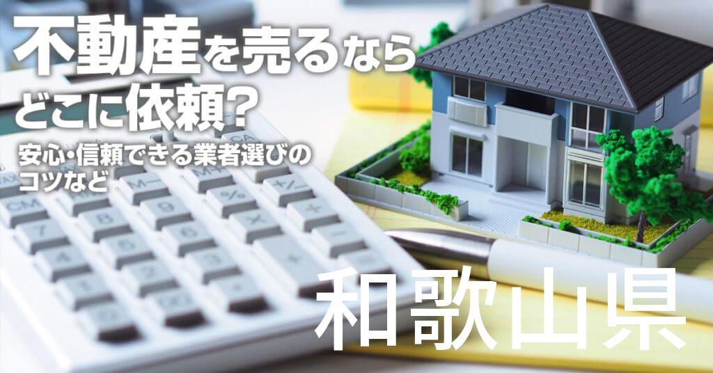 和歌山県で不動産売るならどこに依頼すればよいのか?安心・信頼できる業者選びのコツなど